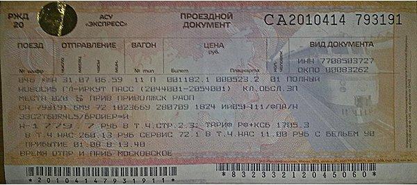 Transsibirische Eisenbahn Ticket